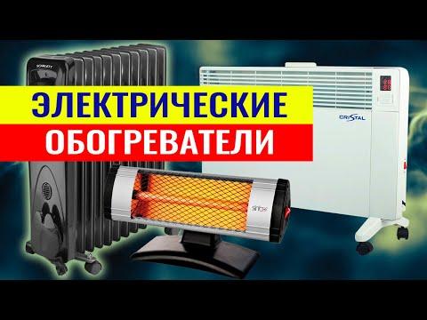 Электрические обогреватели. Как выбрать электрический обогреватель