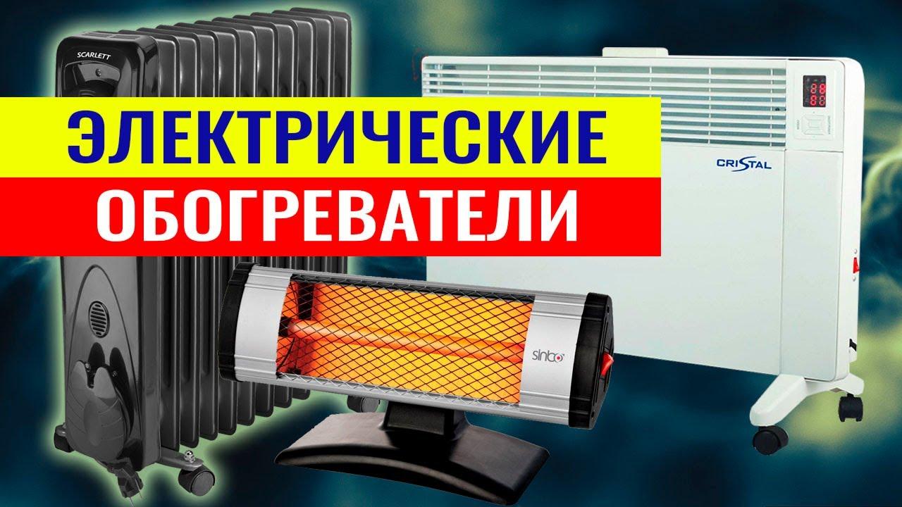 В интернет магазине ашан вы можете купить обогреватели по лучшей цене. В нашем каталоге представлен огромный ассортимент обогревателей.