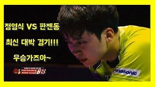 2019년 탁구 대박경기 정영식vs판젠동  Fan Zh…