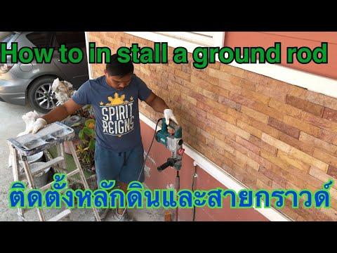การติดตั้งหลักดินและสายกราวด์ มาตรฐานการไฟฟ้า How to install a ground rod Static weld ONE TIME
