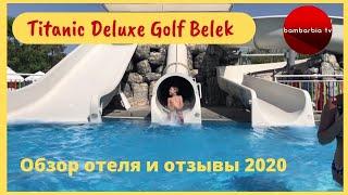 В Турцию на осенние каникулы 2020 Обзор отеля Titanic Deluxe Golf Belek и свежие отзывы