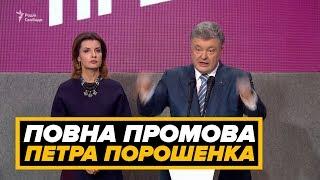 Повна промова Петра Порошенка після виборів