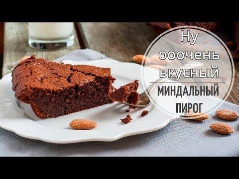 Шоколадно-миндальный пирог. ПП рецепты.