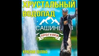 Красная Поляна Хрустальный водопад Роза Хутор Олимпийский Сочи горнолыжный курорт развлечения туризм