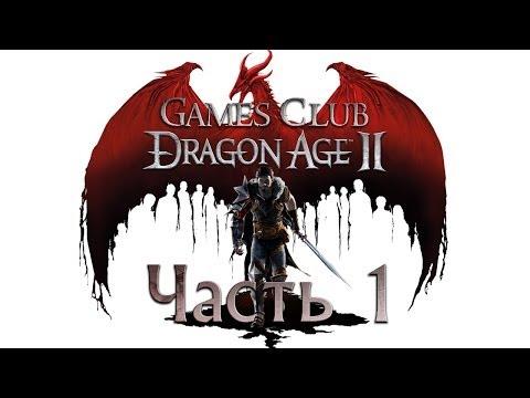 (PS4) Dragon Age 3: Инквизиция #1 [Начало]