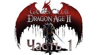 видео Прохождение игры Dragon Age 2