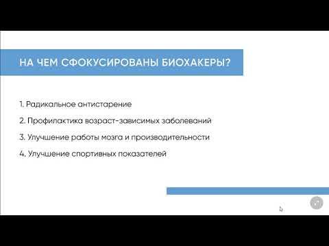 Денис Варванец БИОХАКИНГ- относительно новая, модная концепция ЗОЖ. 2020 04 10