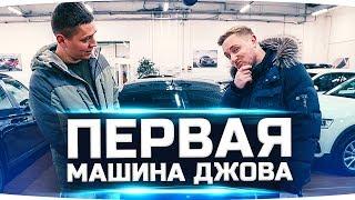 Фото с обложки Ильдар Авто-Подбор Выбирает Джову Первую Машину