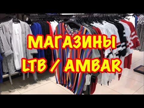 ТУРЦИЯ / ИЮНЬ 2018/ Магазины одежды в Анталии / МАГАЗИН LTB / МАГАЗИН AMBAR
