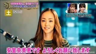 安室奈美恵さん引退まで7日,ラジオ特番がオンエア!