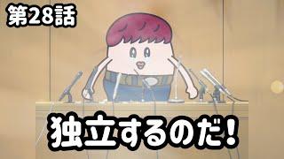 第28話「独立するのだ!」オシャレになりたい!ピーナッツくん【ショートアニメ】