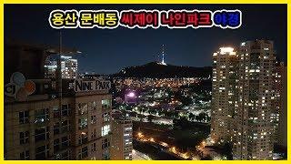 용산 문배동 씨제이 나인파크 실내및 야경 4K
