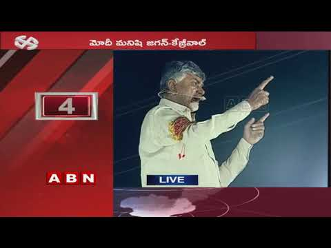 AP CM Chandrababu Naidu Speech In TDP Road Show At Vijayawada | ABN Telugu