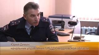 В Ревде побывал начальник областного УГИБДД Юрий Демин