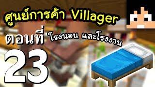 มายคราฟ 1.14.4: ศูนย์การค้า Villager #23 | Minecraft เอาชีวิตรอดมายคราฟ