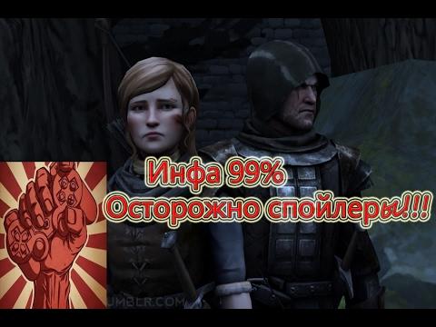 УВЕРЕН НА 99% что будет во 2 сезоне Game of Thrones: A Telltale Games Series