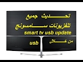 تحديث تلفزيون سامسونج بواسطة اليو اس بي smart tv usb update I