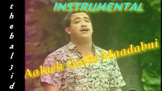 Cheb Hasni instrumental Aalach Aalbi علاش قلبي معدبني