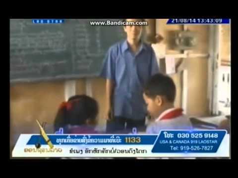 LSC Lao Television (Vientiane)