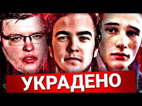 Топ10 КРАДЕНЫХ Каналов!
