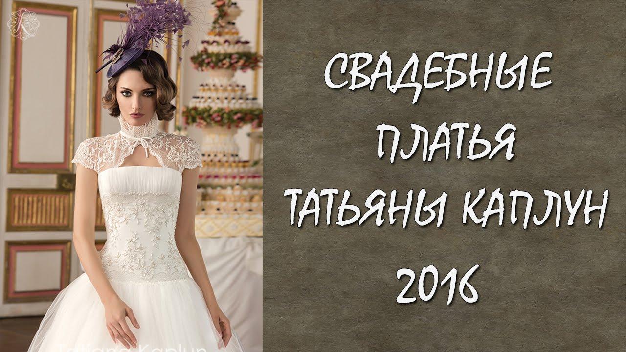 Свадебные платья дизайнер татьяна каплун