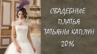 Свадебные платья 2016 Татьяна Каплун