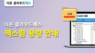[더존 클라우드팩스] 클라우드팩스 팩스함 용량 안내