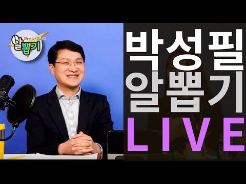 [LIVE] 박성필! 천안시(을) 국회의원 예비후보, 친근함으로 승부한다! (알아야 잘~뽑는다!   알뽑기)