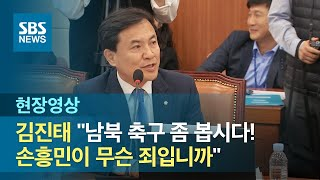 """김진태 """"남북 축구 좀 봅시다!…손흥민이 무슨 죄입니까"""" (현장영상) / SBS"""