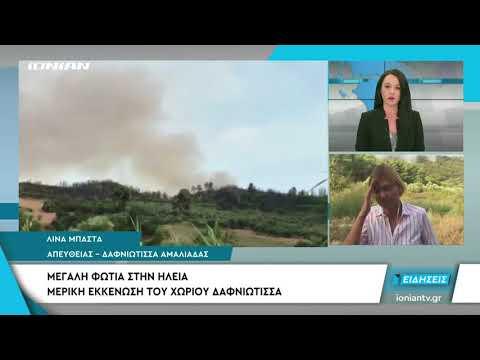 EKTAKTO 20.08.2018 | Μεγάλη φωτιά στην Ηλεία | Ζωντανή Σύνδεση από την περιοχή της πυρκαγιάς