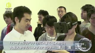 サムネイル:【バンタンゲームアカデミー】 VRのこれまでとこれから(6/6)