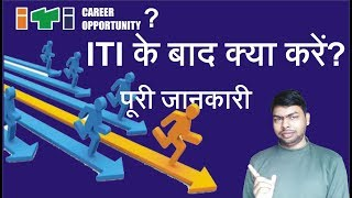 CAREER AFTER ITI? | What to do after ITI with Full Information?
