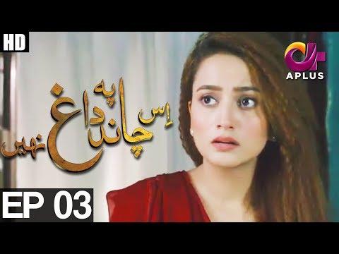 Is Chand Pay Dagh Nahin - Episode 3 - A Plus ᴴᴰ Drama