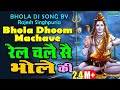 भोले बाबा के Superhit DJ Songs 2020 | Bhole Baba Bhajan | Shiv Bhajan | New Kawad DJ Song 2020