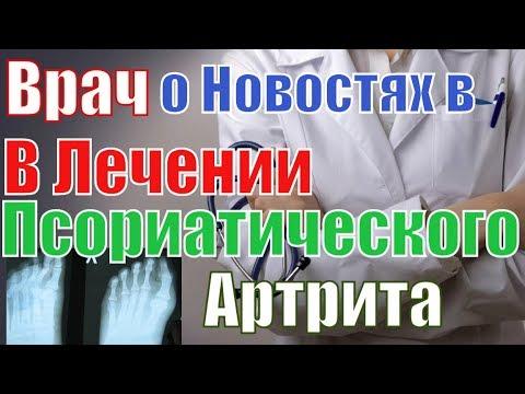 """О Лечении """"Псориатический артрит""""-Отзыв"""
