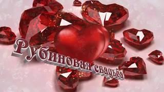 Поздравление родителям на годовщину свадьбы. Рубиновая свадьба. Слайд-шоу