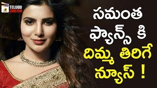 Samantha Next Project Latest Update | 2019 Tollywood Latest Updates | Mango Telugu Cinema