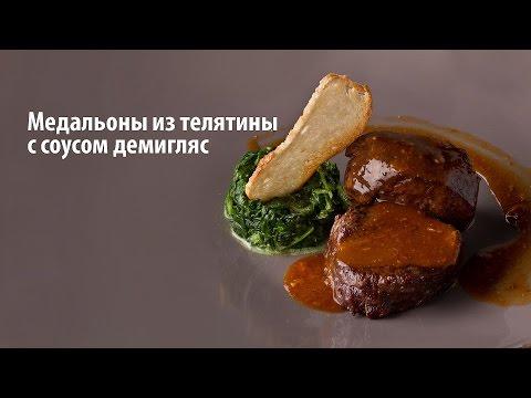 Соус демиглас рецепт