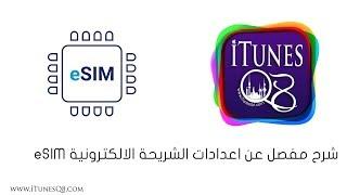 eSIM شرح مفصل عن الشريحة الالكترونية