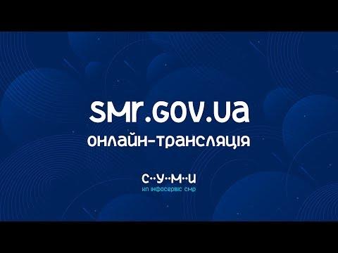 Rada Sumy: Онлайн-трансляція апаратної наради при міському голові 23 березня 2020 року
