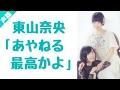 【あやねるLOVE】 東山奈央が大好きな佐倉綾音とのエピソードをうっとりしながら話します。