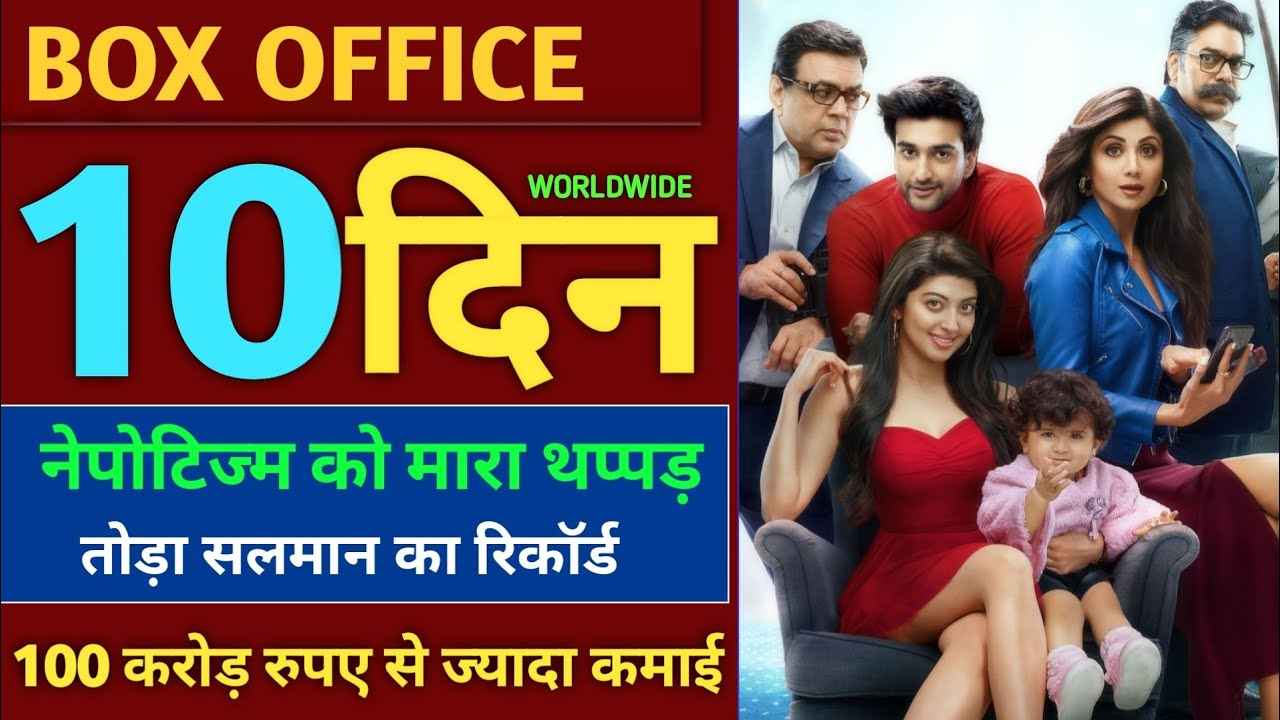 Hungama 2 Box Office Collection, Hit Or Flop, Full Movie Public Review,Hungama 2 10th Day Collection