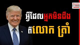 Donald Trump in Khmer - 10 Things You Don't Know About Donald Trump