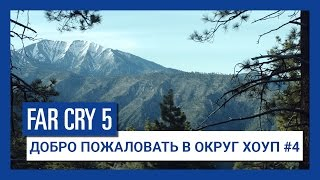 Far Cry 5 - Добро пожаловать в Округ Хоуп #4