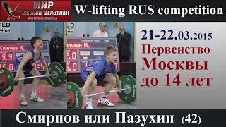 21-22.03.2015.SMIRNOV vs PAZUHIN-42.(50х/60 vs 50/60).Moscow Championship to 14 years.