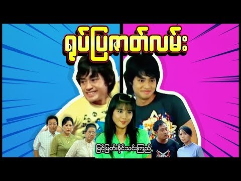 Myanmar Movies-A That Kyee Pay Mae Ma Pyat See Tae A Chit-Kyaw Ye Aung, Melody from YouTube · Duration:  2 hours 2 minutes 54 seconds