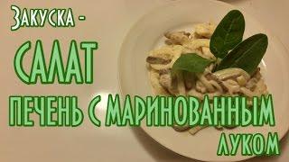 Салат- Печень с Маринованным луком. Отличная закуска!