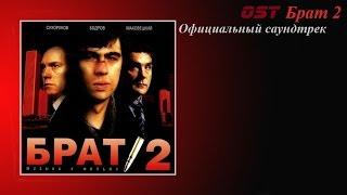 """Download Официальный саундрек к фильму """"Брат 2"""" Mp3 and Videos"""
