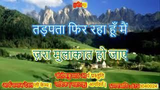 KARAOKE BHAJAN No 129 : RAJAA YAHI MERE MALIK