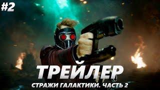 Стражи Галактики. Часть 2 - Трейлер на Русском #2 | 2017 | 2160p